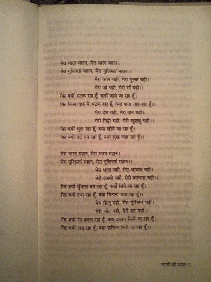 mera bharat mahan essay in Mera bharat mahan मेरा देश भारत बहुत ही महान है । मेरा देश शायद इकलोता एसा.